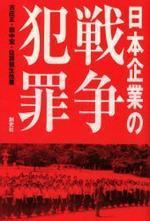 日本企業の戰爭犯罪―强制連行の企業責任3