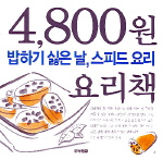 밥하기 싫은 날 스피드 요리(4800원 요리책)