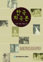 한국희곡론2015-2