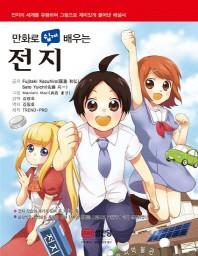전지(만화로 쉽게 배우는)