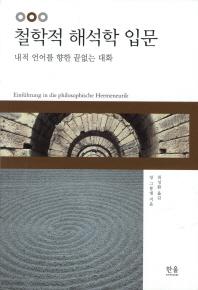 철학적 해석학 입문(한울아카데미 1088)