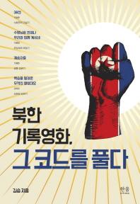 북한 기록영화, 그 코드를 풀다(양장본 HardCover)