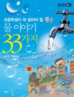 물 이야기 33가지(초등학생이 꼭 알아야 할)(초등 필수지식 삼삼 시리즈 23)