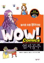 엄지공주(놀라운 초등 영어만화 WOW COMICS 20)