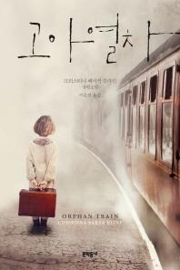 고아 열차(문학동네 세계문학)