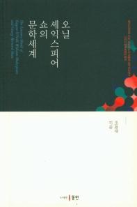 오닐 셰익스피어 쇼의 문학세계