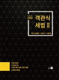 객관식 세법. 2(2020)(5판)