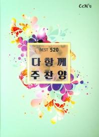 다함께 주찬양(Best 520)(스프링)