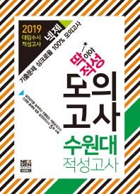 수원대 대입적성 모의고사(딱이야 적성)(2019)(넥젠)