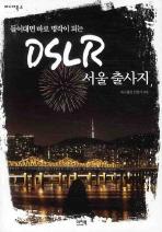 DSLR 서울 출사지(들이대면 바로 명작이 되는)(마니아북 4)