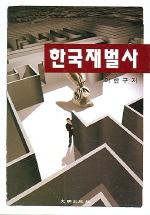 한국재벌사