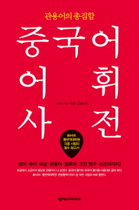 중국어 어휘사전(관용어의 총집합)(2판)