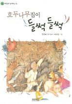 호두나무집이 들썩들썩(2판)(저학년이 좋아하는 책 12)
