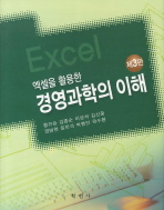 경영과학의 이해(엑셀을 활용한)(3판)(양장본 HardCover)