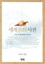 세계문화 사전 (2005년 초판)