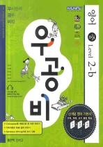 영어 중 LEVEL 2-B(2009)
