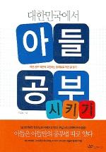 대한민국에서 아들 공부 시키기