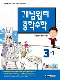 중학 수학 3-1(2018)(개념원리)