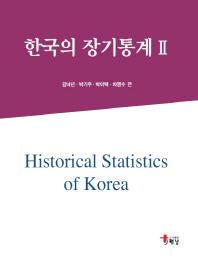 한국의 장기통계. 2