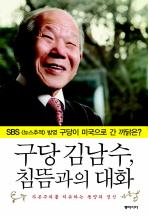 구당 김남수 침뜸과의 대화
