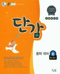 중학 국어6(3학년 2학기)(2016)