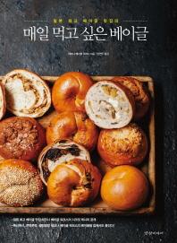 매일 먹고 싶은 베이글(일본 최고 베이글 맛집의)