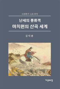 마치원의 산곡 세계(난세의 풍류객)(김덕환의 원곡연구)