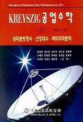 KREYSZIG 공업수학(상)(최신)(개정8판)
