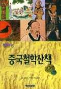 중국철학산책