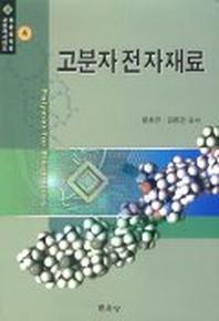 고분자 전자재료(대한화학회고분자시리즈 4)