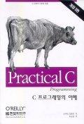 C 프로그래밍의 이해 3판  (PRACTICAL C)