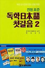독학 일본어 첫걸음 2