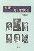 노벨상과 여성과학자들