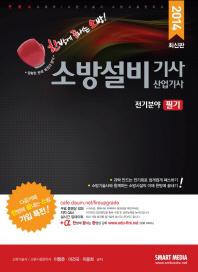 소방설비기사 산업기사 전기분야 필기(2014)