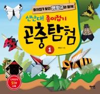 신난다! 종이접기 곤충탐험. 1