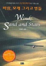 바람 모래 그리고 별들