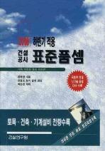 건설공사 표준품셈(2008)(하반기적용)(3판)
