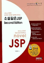 소설같은 JSP SECOND EDITION