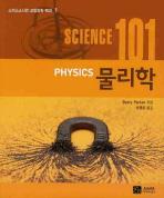 SCIENCE(사이언스) 101: 물리학(스미스소니언 교양과학 백과 1)