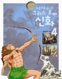 그리스 로마 신화. 4: 영웅들의 모험(처음으로 만나는)