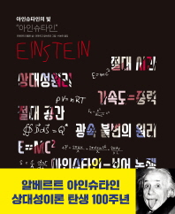 아인슈타인의 빛: 아인슈타인(철학그리다 시리즈 8)