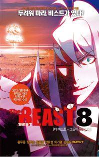 The Beast(더 비스트). 8: 그들이 일어나다