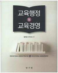 교육행정 및 교육경영(양장본 HardCover)