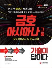 금호아시아나그룹 직무적성검사 및 한자시험(2019 하반기)