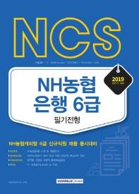NH농협은행 6급 필기전형(2019 하반기)(NCS)