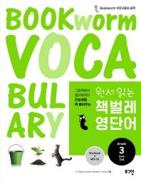 책벌레 영단어 Grade. 3: 챕터북(원서 읽는)(CD1장포함)(Bookworm Vocabulary 시리즈)
