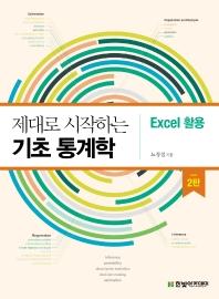 제대로 시작하는 기초 통계학: Excel 활용(2판)