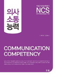 의사소통능력(직업기초능력평가 NCS)