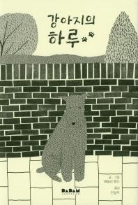 강아지의 하루(전 세계 그림책)(양장본 HardCover)
