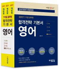 영어 합격전략 기본서 세트(7급 9급 공무원)(2017)(에듀윌)(전4권)